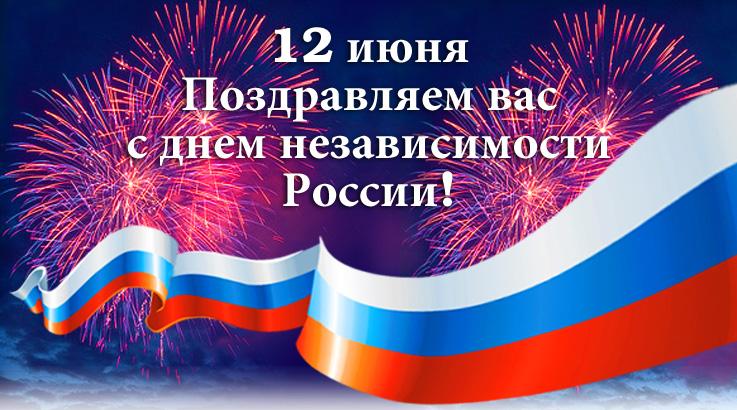 Поздравления с днем независимости россии 12 июня